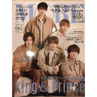 集英社 - 集英社オリジナル MORE(モア) King&Prince 表紙版 2020年