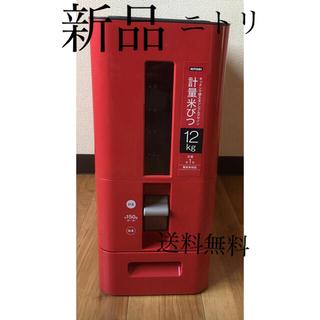 ニトリ(ニトリ)の[風様専用]新品 計量米びつ 12kg レッド (送料無料)(その他)