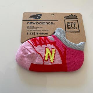 ニューバランス(New Balance)のニューバランス 靴下 13-19cm 新品(靴下/タイツ)