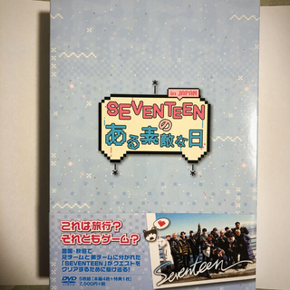 セブンティーン(SEVENTEEN)のSEVENTEENのある素敵な日 in JAPAN  DVD5枚組 特典付(アイドル)