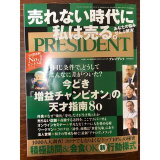 PRESIDENT 2021.1.15号(ビジネス/経済/投資)