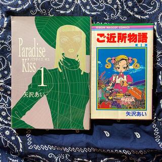 矢沢あい 漫画『Paradise Kiss1巻』『ご近所物語1巻』(少女漫画)