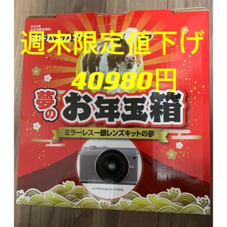 フジフイルム(富士フイルム)のヨドバシ 2021年夢のお年玉箱(コンパクトデジタルカメラ)