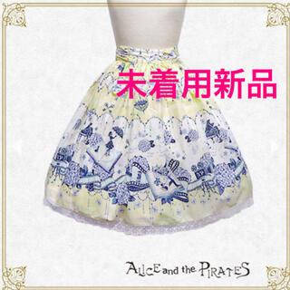 アリスアンドザパイレーツ(ALICE and the PIRATES)の水彩の恋空と雨音のしらべ柄シリーズ スカート アリパイ A/P パイレーツ(ひざ丈スカート)