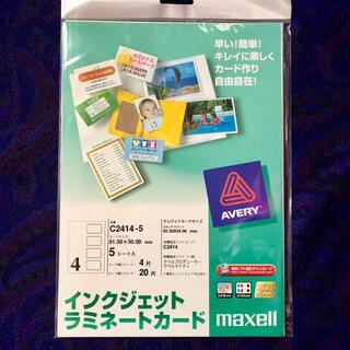 マクセル(maxell)の【インクジェット】ラミネートカード(その他)