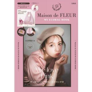 メゾンドフルール(Maison de FLEUR)の【新品】メゾンドフルール エコバッグ(エコバッグ)