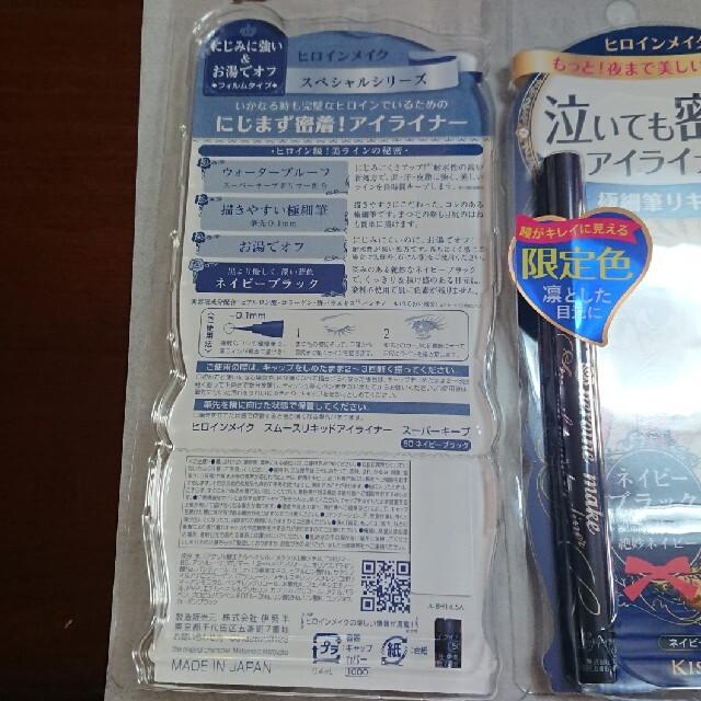 ヒロインメイク(ヒロインメイク)のヒロインメイク リキッドアイライナー ネイビーブラック 3本 コスメ/美容のベースメイク/化粧品(アイライナー)の商品写真