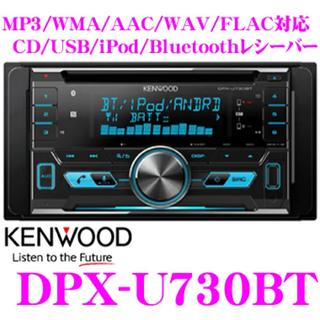ケンウッド(KENWOOD)の専用     KENWOOD ケンウッド DPX-U730BT(カーオーディオ)