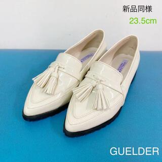 新品同様★『GUELDER』タッセルローファー★23.5cm(ローファー/革靴)