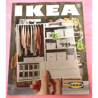 イケア(IKEA)の古雑誌 IKEA カタログ 【期限切れ、20200731まで】(住まい/暮らし/子育て)