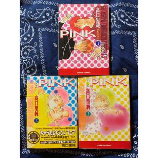 高口里純 漫画 『PINK』 1〜3巻(ボーイズラブ(BL))
