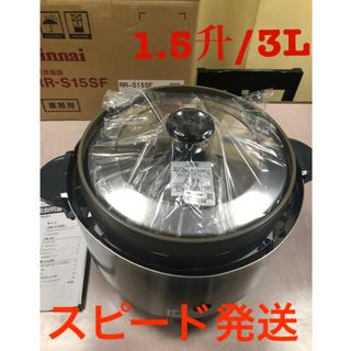 リンナイ(Rinnai)の⭐️値下げ新品❗️1.5升/3Lリンナイ涼厨ガス炊飯器都市ガス業務用(炊飯器)