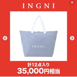 イング(INGNI)のINGNI 福袋2021 11点セット(セット/コーデ)
