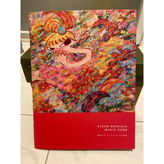 ロッカクアヤコ 魔法の手 展覧会図録 小冊子(アート/エンタメ)