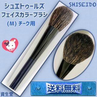 シセイドウ(SHISEIDO (資生堂))の🔹資生堂 シュエトゥールズ フェイスカラーブラシ(M)・中古品(ブラシ・チップ)