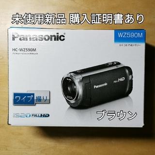 パナソニック(Panasonic)の即日発送新品未使用パナソニック(Panasonic)HC-WZ590M-T(ビデオカメラ)