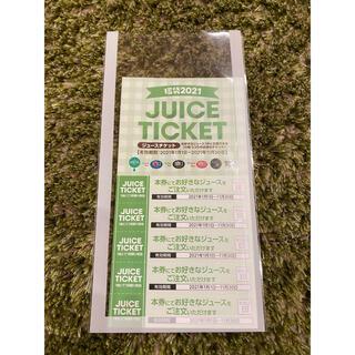 かりんジュースチケット【新品】10枚 果林 ジュースチケット  福袋 引換券(フード/ドリンク券)