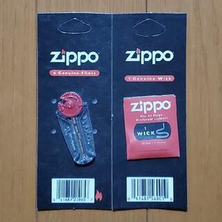 ジッポー(ZIPPO)のZIPPO フリント & ウィックまとめ売り‼️ 複数購入可‼️(タバコグッズ)