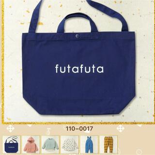 フタフタ(futafuta)のfutafuta 福袋(その他)