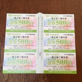 ワタミ(ワタミ)のワタミ株主優待券 500円×6枚(レストラン/食事券)