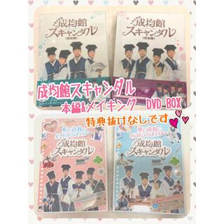 ジェイワイジェイ(JYJ)のトキメキ⭐️成均館スキャンダル DVD BOX 4セット(韓国/アジア映画)