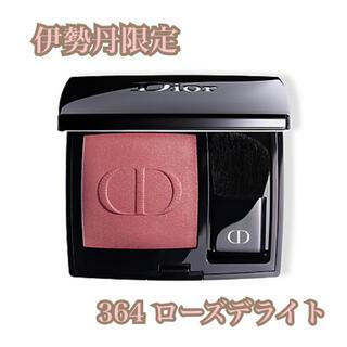 クリスチャンディオール(Christian Dior)の【⠀即購入◎ 】ディオール チーク ルージュブラッシュ 364(チーク)
