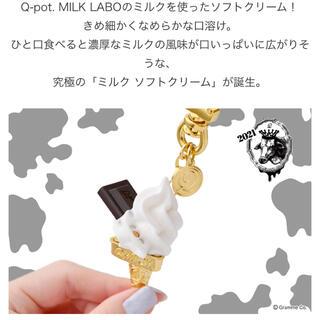 キューポット(Q-pot.)の新品未開 Q-pot 福袋 限定 ミルクソフトクリーム(キーホルダー)