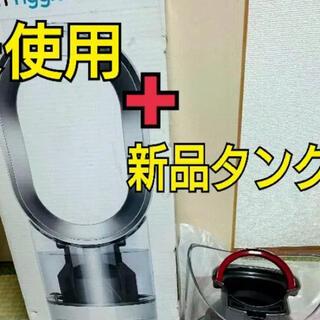 ダイソン(Dyson)のダイソン  加湿器 再値下げ(加湿器/除湿機)