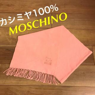 モスキーノ(MOSCHINO)のカシミヤ100% MOSCHINO(マフラー/ショール)