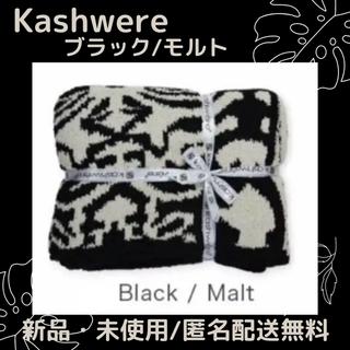 カシウエア(kashwere)のセール【新品未開封】(ブラックモルト)カシウェアブランケット(毛布)