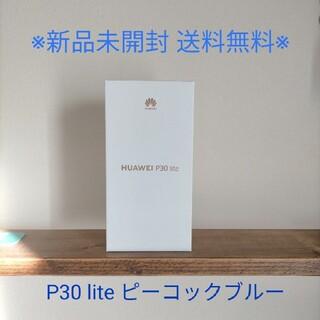 ファーウェイ(HUAWEI)のHUAWEI P30 lite  ピーコックブルー SiMフリー(スマートフォン本体)