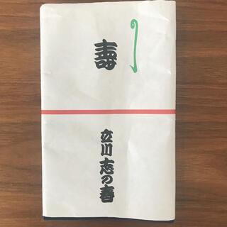 【新品未使用】立川志の春 手ぬぐい(落語)