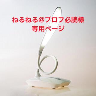 【新品・未使用】USB 小型 LED デスク ライト 1800mAh 2セット(テーブルスタンド)