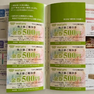 ワタミ(ワタミ)のワタミ株主優待券 3000円分(レストラン/食事券)