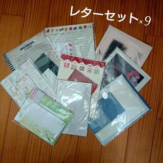 ディズニー(Disney)のレターセット まとめ売り(カード/レター/ラッピング)