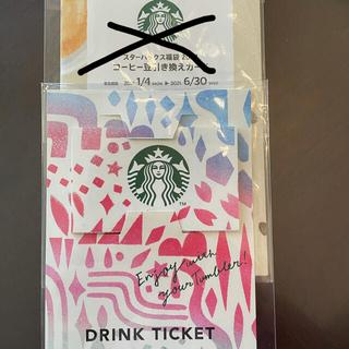 スターバックスコーヒー(Starbucks Coffee)の【まさやん様】スターバックス福袋 ドリンクチケット(フード/ドリンク券)