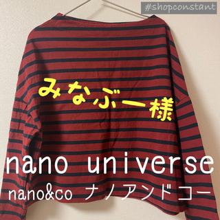 ナノユニバース(nano・universe)のnano universe nano&co ナノアンドコー ボーダートップス(カットソー(長袖/七分))