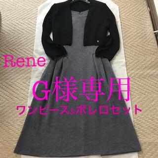 ルネ(René)のG様専用!!!(セット/コーデ)