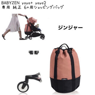 ベビーゼン(BABYZEN)の【新品】BABYZEN yoyo+ yoyo2 専用ショッピングバック(ベビーカー用アクセサリー)
