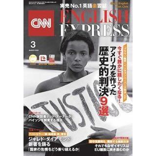CNN ENGLISH EXPRESS 3月号(ニュース/総合)