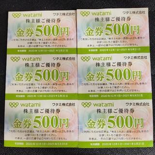 ワタミ(ワタミ)のワタミ 株主優待 3000円分(レストラン/食事券)