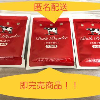 ギュウニュウセッケン(牛乳石鹸)の即完売!! 匿名配送 カウブランド バスミルク 赤箱の香りのなめらかミルクバス(入浴剤/バスソルト)