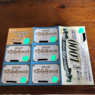 【株主優待】ラウンドワン 2,500円分 優待券(ボウリング場)