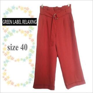 green label relaxing - 【グリーンレーベルリラクシング】朱色ベルト付きセミワイドパンツ*40