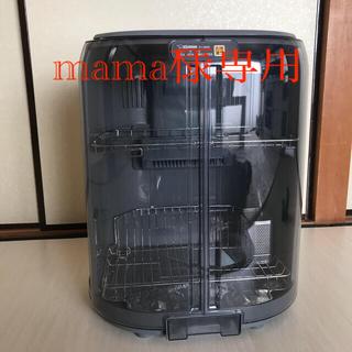 ゾウジルシ(象印)の食器乾燥機 象印 EY-GB50(食器洗い機/乾燥機)