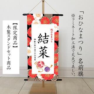 (ひなまつり・名前旗) 命名書タペストリー 赤桜(命名紙)