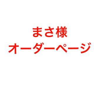 ミナペルホネン(mina perhonen)のまさ様オーダーページ(手袋)