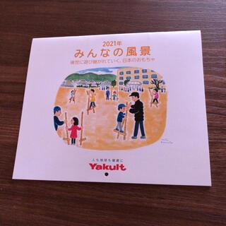 ヤクルト(Yakult)のヤクルト カレンダー2021(カレンダー/スケジュール)