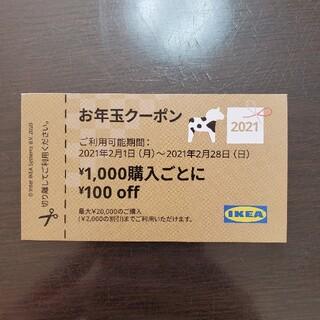イケア(IKEA)のIKEA お年玉クーポン(ショッピング)
