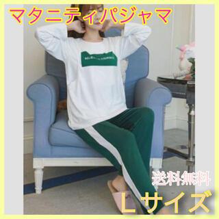 ♡新品未使用♡マタニティパジャマ 授乳服 カジュアルグリーンLサイズ(マタニティパジャマ)